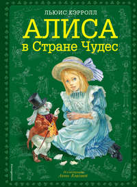 Обложка «Алиса в Стране чудес»