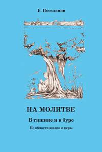 Обложка «На молитве. В тишине и в буре»