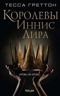 Обложка «Королевы Иннис Лира»
