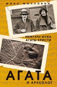 Обложка «Агата и археолог. Мемуары мужа Агаты Кристи»