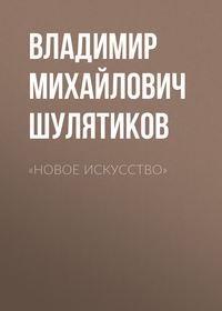Обложка ««Новое искусство»»