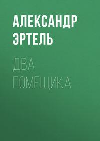 Обложка «Два помещика»