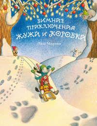 Обложка «Зимние приключения Жужи и Коровки»