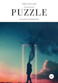 Обложка «Puzzle»