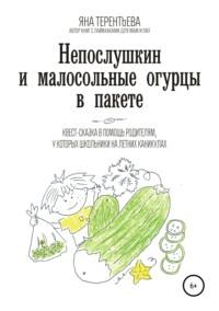 Обложка «Непослушкин и малосольные огурцы в пакете»