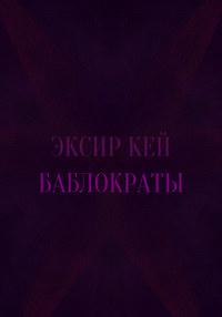 Обложка «Баблократы»