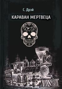 Обложка «Караван мертвеца»