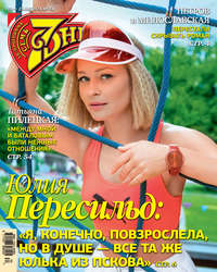 Обложка «Семь дней ТВ-программа №34/2019»