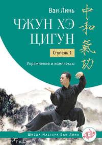 Обложка «Чжун Хэ цигун. Ступень 1. Упражнения и комплексы»