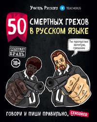 Обложка «50 смертных грехов в русском языке»