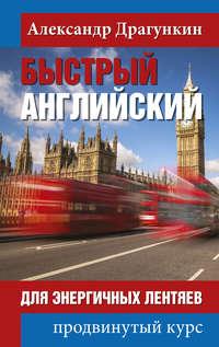 Обложка «Быстрый английский для энергичных лентяев. Продвинутый курс»
