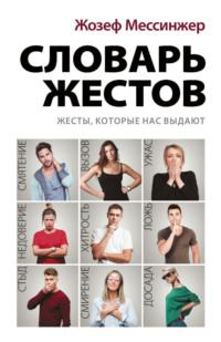 Обложка «Словарь жестов»