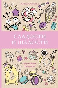 Обложка «Сладости и шалости. Вкуснейшая раскраска»