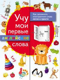 Обложка «Учу мои первые английские слова»