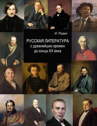 Обложка «Русская литература с древнейших времен до начала XX века»
