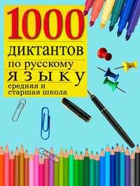 Обложка «1000 диктантов по русскому языку (средняя, старшая школа)»