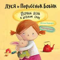 Обложка «Дуся и Поросёнок Бобик»