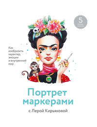 Обложка «Портрет маркерами с Лерой Кирьяковой»