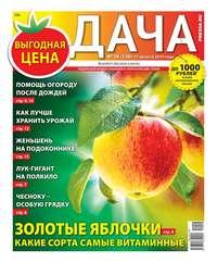 Обложка «Дача Pressa.ru 16-2019»