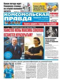 Обложка «Комсомольская Правда. Санкт-Петербург 91п-2019»