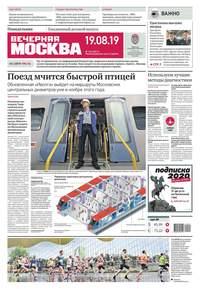 Обложка «Вечерняя Москва 152-2019»