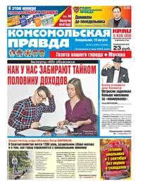 Обложка «Комсомольская Правда. Москва 91п-2019»