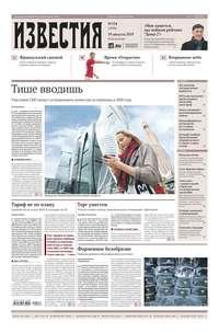 Обложка «Известия 154-2019»