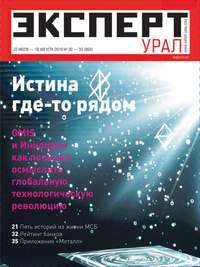 Обложка «Эксперт Урал 30-33-2019»