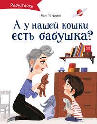 Обложка «А у нашей кошки есть бабушка?»