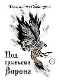 Обложка «Под крыльями Ворона»