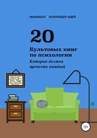 Обложка «20 культовых книг по психологии»