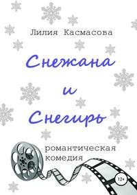 Обложка «Снежана и Снегирь»