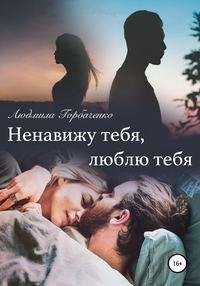 Обложка «Ненавижу тебя, Люблю тебя»