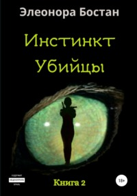 Обложка «Инстинкт Убийцы. Книга 2»