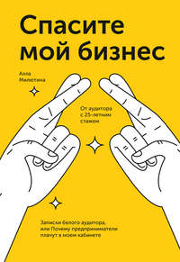 Обложка «Спасите мой бизнес»