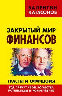 Обложка «Закрытый мир финансов. Трасты и оффшоры. Где прячут свои богатства Ротшильды и Рокфеллеры?»