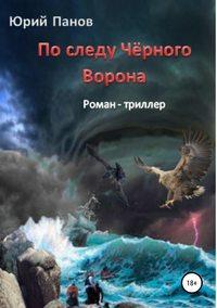 Обложка «По следу Чёрного Ворона»