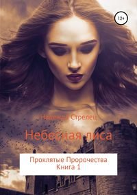 Обложка «Проклятые пророчества. Книга 1. Небесная лиса»