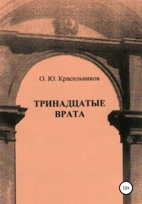 Обложка «Тринадцатые врата»