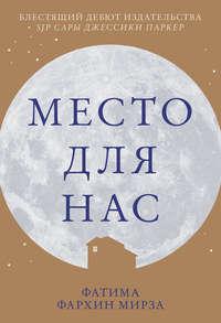 Обложка «Место для нас»