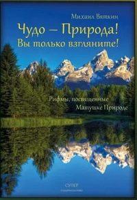 Обложка «Чудо – Природа!»