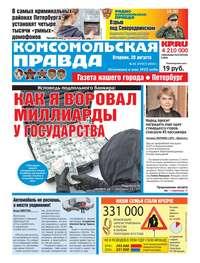 Обложка «Комсомольская Правда. Санкт-Петербург 91-2019»