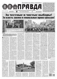 Обложка «Правда 90-2019»