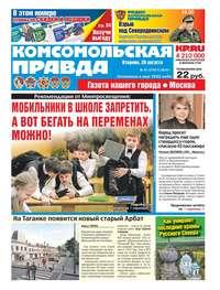 Обложка «Комсомольская Правда. Москва 91-2019»
