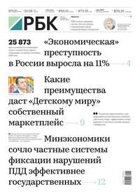 Обложка «Ежедневная Деловая Газета Рбк 120-2019»