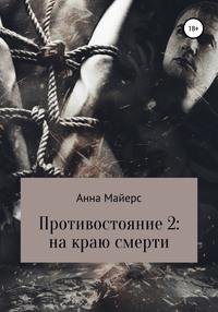 Обложка «Противостояние-2: на краю смерти»