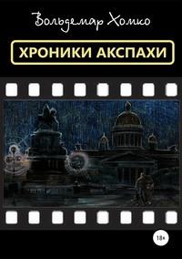Обложка «Хроники Акспахи»
