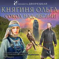 Обложка «Княгиня Ольга. Сокол над лесами»
