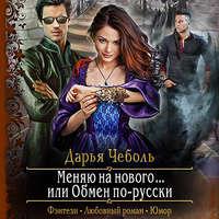 Обложка «Меняю на нового… или Обмен по-русски»