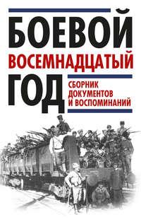 Обложка «Боевой восемнадцатый год. Сборник документов и воспоминаний»